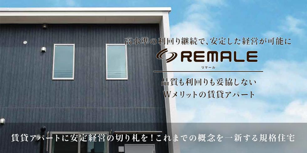 品質も利回りも妥協しないWメリットの賃貸アパート「リマール」