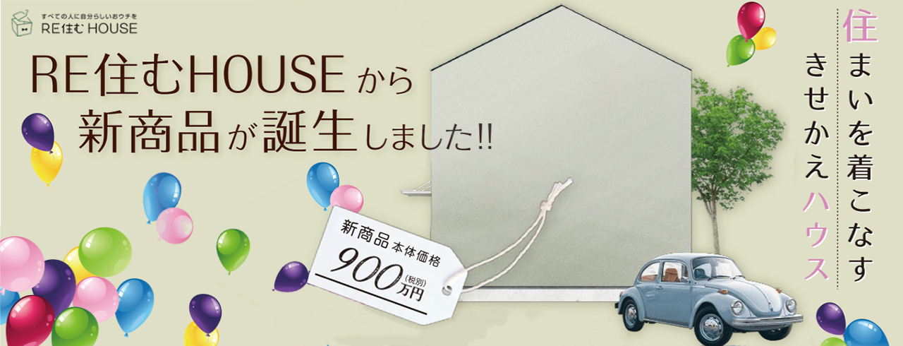 RE住むHOUSEから新商品が誕生
