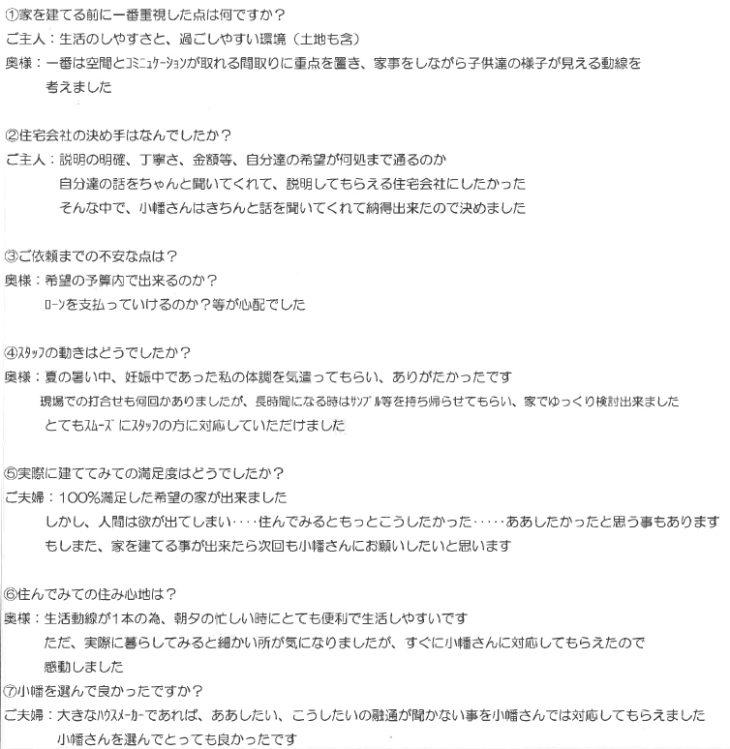 上田市中之条 M様の声