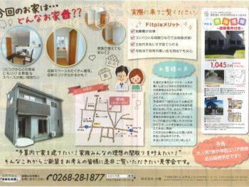 上田市中央北M邸 完成見学会