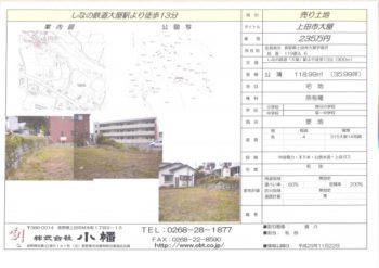 上田市大屋 売土地
