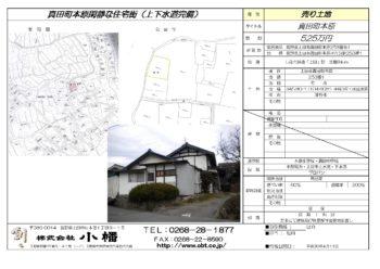 真田町本原閑静な住宅街(上下水道完備)
