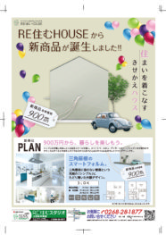 RE住むHOUSEから新商品が誕生しました‼