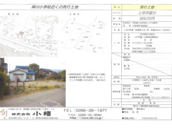 神川小学校近くの売土地