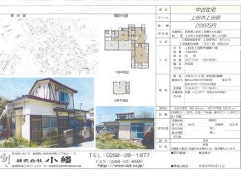 上田原中古住宅物件 寺下駅まで徒歩10分 価格変更!!