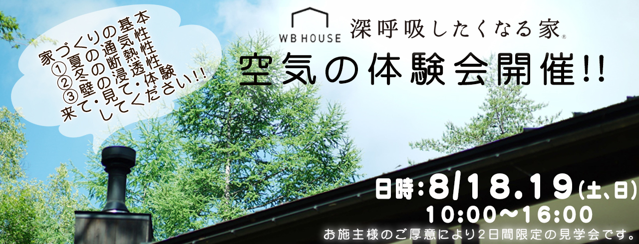WBHOUSE 空気の体験会