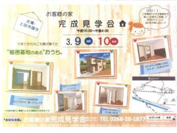お客様の家 完成見学会開催!!