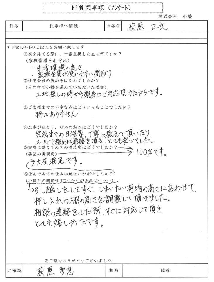 上田市国分O様の声