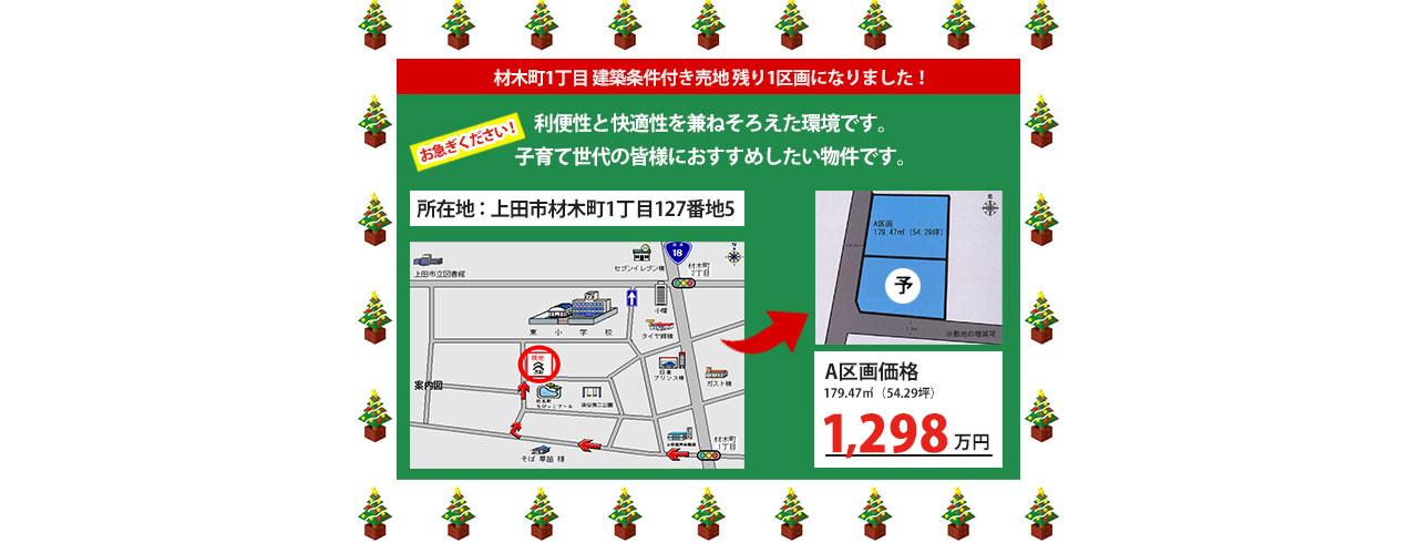 材木町1丁目 分譲 販売開始!!