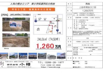 常田3丁目 建築条件付土地 販売中!!